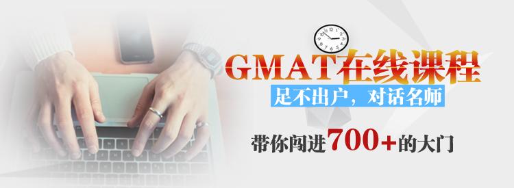 GMAT在线课程