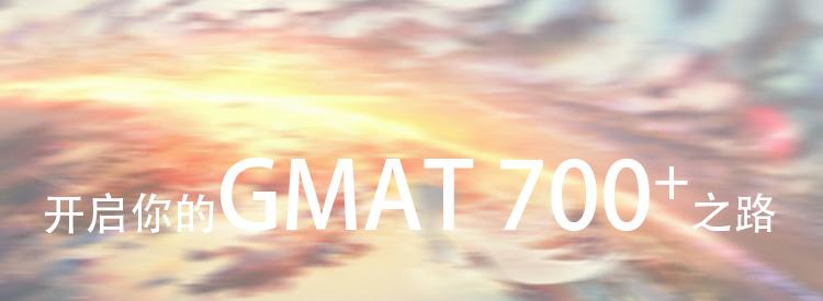 GMAT介绍和备考指导
